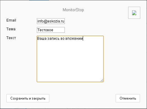 monitorstop option